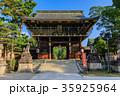北野天満宮 神社 楼門の写真 35925964