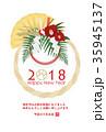 戌 犬 戌年のイラスト 35945137