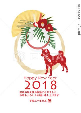 2018年戌年年賀状 35945140