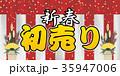 初売り 35947006