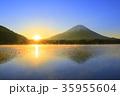 富士山 日の出 精進湖の写真 35955604