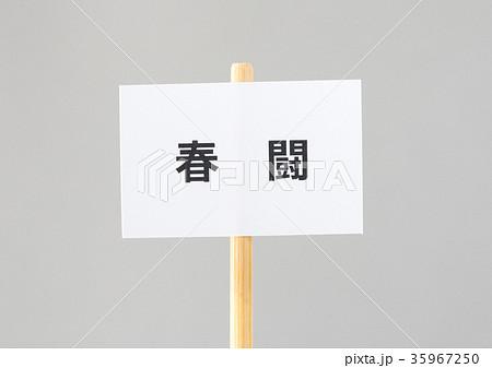 労働組合 春闘 要求 社会問題 労働環境 労組 プラカード 35967250