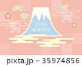 年賀状 新年 年賀2018のイラスト 35974856