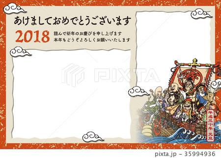 2018年賀状_宝船フォトフレーム_あけおめ_日本語添え書き付き