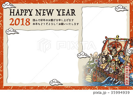 2018年賀状_宝船フォトフレーム_HNY_日本語添え書き付き