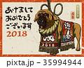 年賀状 戌年 土佐犬のイラスト 35994944