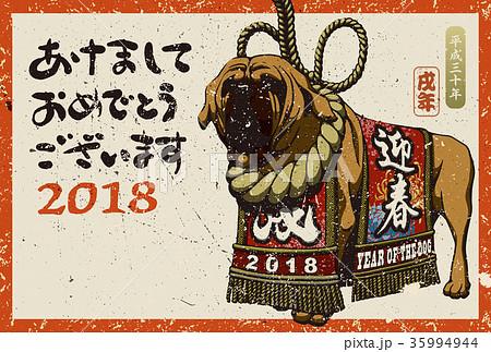 2018年賀状テンプレート_土佐犬_あけおめ_添え書きスペース空き 35994944