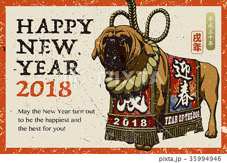 2018年賀状テンプレート_土佐犬_HNY_英語添え書き付き
