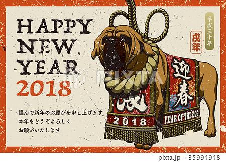 2018年賀状テンプレート_土佐犬_HNY_日本語添え書き付き
