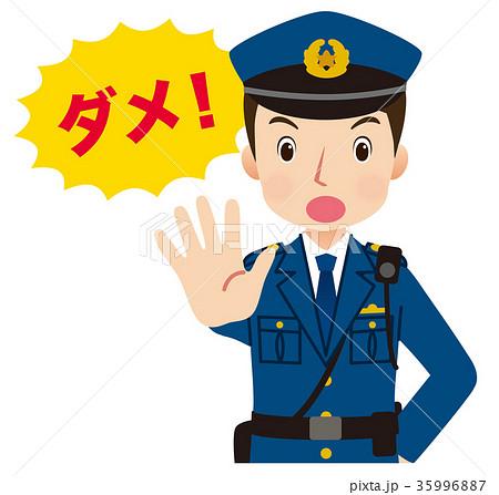警察官 禁止 ストップ 35996887