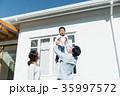 家族 親子 住宅の写真 35997572