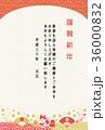 年賀状 戌年 戌のイラスト 36000832