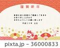 年賀状 戌年 戌のイラスト 36000833