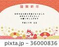 年賀状 戌年 戌のイラスト 36000836