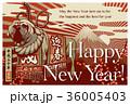 年賀状 戌年 土佐犬のイラスト 36005403