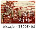 年賀状 戌年 土佐犬のイラスト 36005408