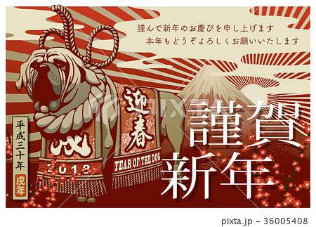 2018年賀状テンプレート_富士と土佐犬と初日の出_謹賀新年_日本語添え書き付き