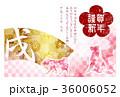 戌 戌年 犬のイラスト 36006052