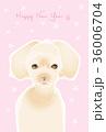 年賀状 戌年 犬のイラスト 36006704