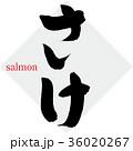さけ 筆文字 ベクターのイラスト 36020267