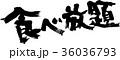 食べ放題 36036793