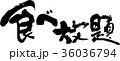 食べ放題 36036794