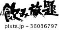 飲み放題 36036797