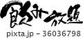 飲み放題 36036798