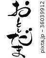 筆文字 「おとしだま」 36039912
