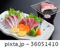 炙り 刺身 和食の写真 36051410