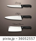 ナイフ 出刃 ベクトルのイラスト 36052557