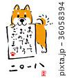 年賀状 柴犬 戌年のイラスト 36058394