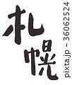 札幌 筆文字 書 36062524