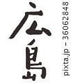 広島 筆文字 36062848