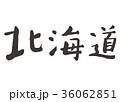 北海道 筆文字 36062851