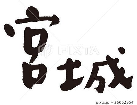 宮城 筆文字 36062954