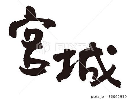 宮城 筆文字 36062959