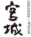 宮城 筆文字 36062960