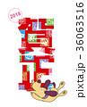 年賀状 戌年 賀正のイラスト 36063516