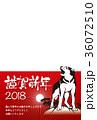 年賀状 戌年 戌のイラスト 36072510