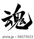魂 筆文字 ベクターのイラスト 36073023