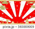 新年 城 桜 日の出 背景 36080669