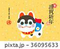 年賀状 戌年 戌のイラスト 36095633