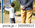 公園で遊具の説明を見る男の子 36099913