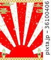新年 背景 日の出のイラスト 36100406