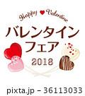 バレンタインフェア イラスト 36113033