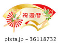 長寿祝い 扇 鶴 亀 水引き 36118732