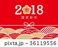 年賀状 新年 年賀2018のイラスト 36119556