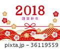 年賀状 新年 年賀2018のイラスト 36119559