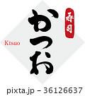 かつお 寿司 Katsuoのイラスト 36126637